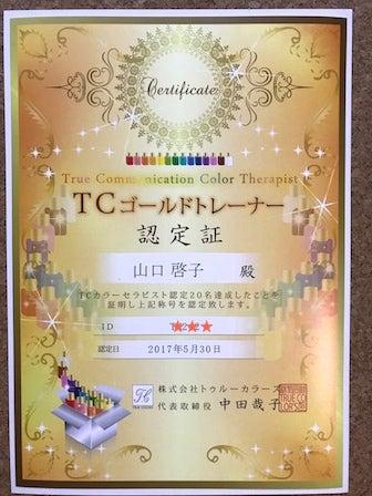 【日程更新】TCカラーセラピスト講座・東京~少人数制!【開催リクエストも受付中】の記事より