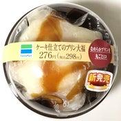 【ファミマ】ケーキ仕立てのプリン大福