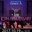 【Grace A10…