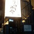 日本食 りゅうの介 …