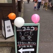新宿ニコニコ子どもカ…