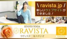 京都ヨガ ヨガ京都 RAVISTA二条スタジオ 京都市役所 寺町御池 ヨガ教室 男性