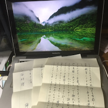 錦先生の手紙