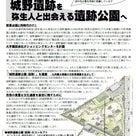 """北九州市の""""時と風の博物館""""に「城野遺跡」を展示しました!の記事より"""