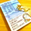 アマノコトネ『富士神…