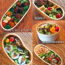 先週のお弁当〜!