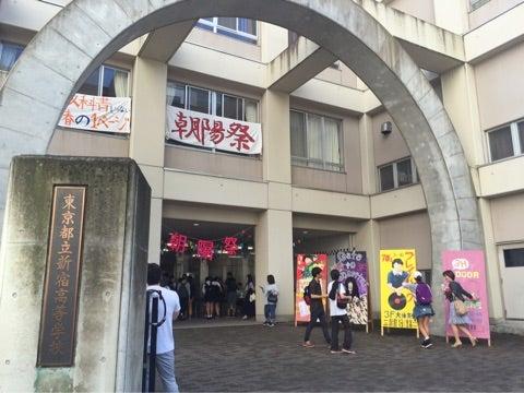 ◼︎文化祭巡り◼︎新宿高校 | 息子の高校受験(2018春都立高校合格の ...