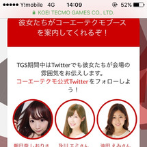 東京ゲームショウ い…
