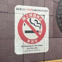 禁煙の場所でもVAPEは吸えるの?路上喫煙になる?どこで吸えるの??の記事に添付されている画像