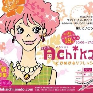 イベント始まりました♪〜Achika市の画像