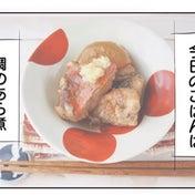 鯛のあら煮とタイアレルギー