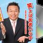 島田洋七師匠の講演会…