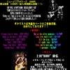 【明日】RITCHIE BLACKMORE'S NIGHT開催!の画像