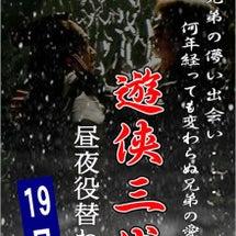 浅草木馬館九月公演劇…