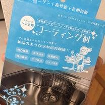 キッチンシンクのコーティング☆9/18☆の記事に添付されている画像