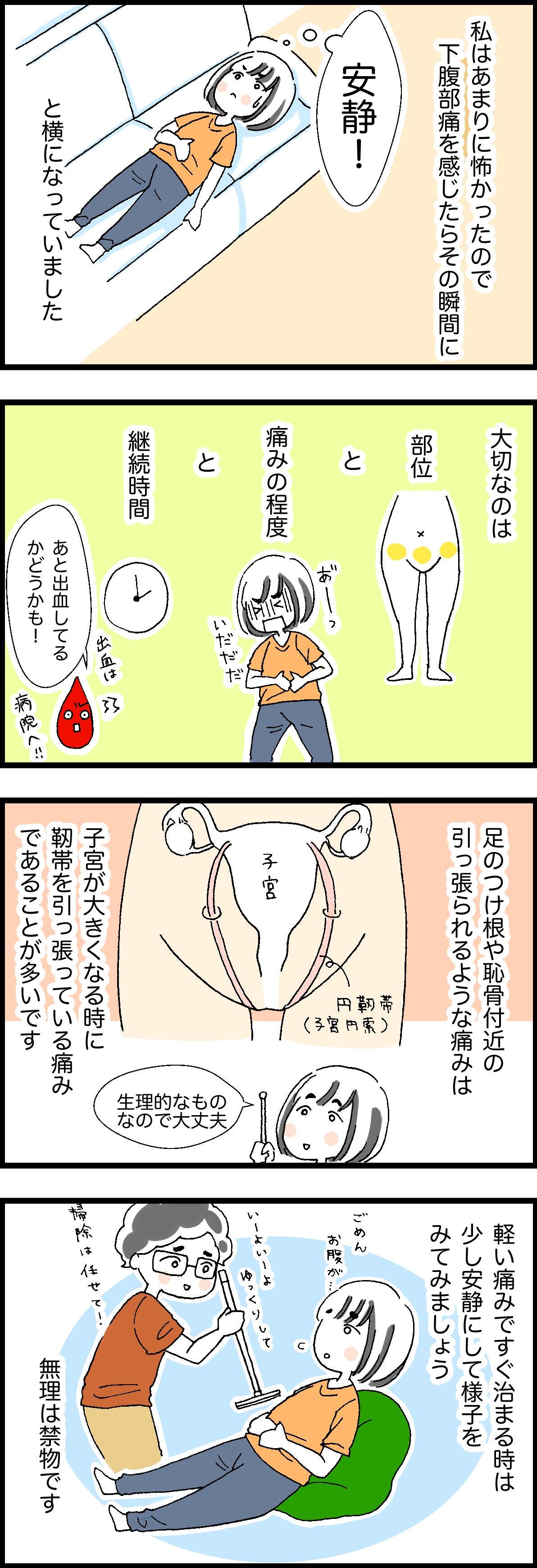 痛 週 下 腹部 妊娠 4