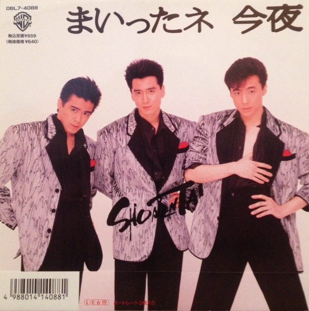 Image result for まいったネ今夜 少年隊