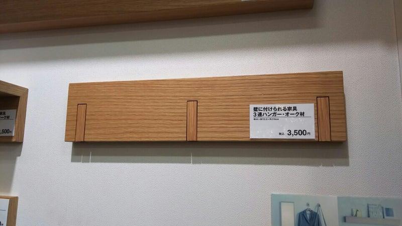 壁に付けられる家具・長押・幅88cm・オーク材 幅88×奥行4×高さ9cm