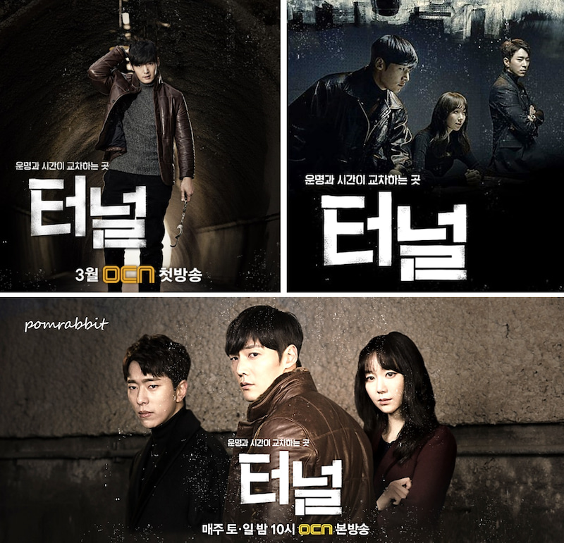 トンネル見終わってネタバレなし感想 고마워コマウォ 韓国ドラマ