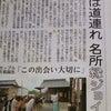 河北新報に掲載されました!の画像