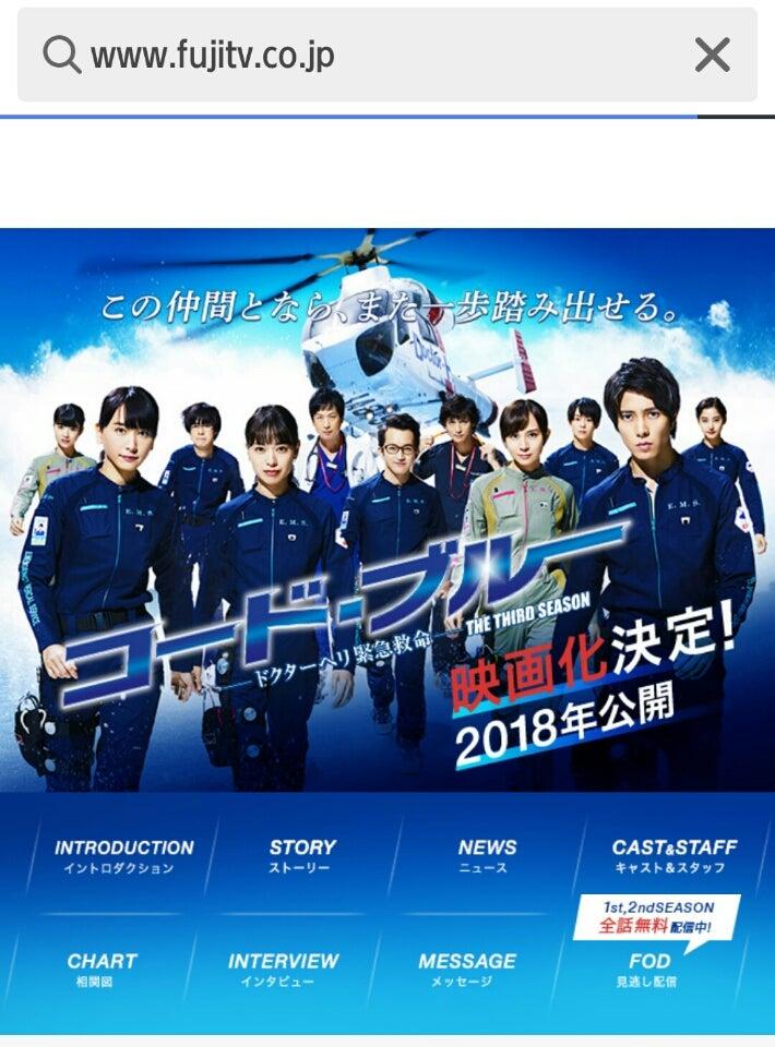コード・ブルー♡映画化決定&夕方の最終回直前SPでは名取先生いっぱい
