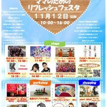 【11月12日開催!…