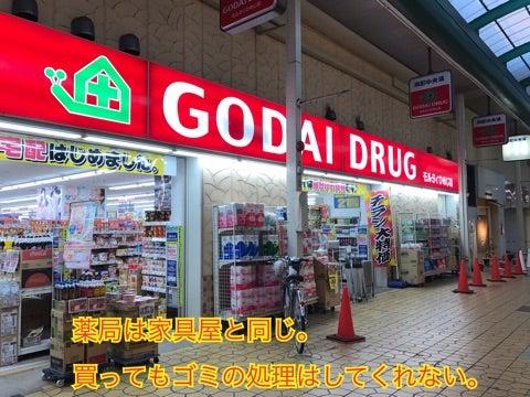 ゴダイ 薬局 姫路 究極のカスタマーサービス。 姫路 ゴダイ薬局 に学ぶ。 | ニューヨークと