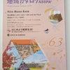 「地域カタログASSPA」秋号Vol.63のご紹介の画像