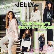 雑誌JELLY11月号購入♡Rady特集など〜付録も公開♡