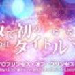 東京女子プロレス『O…