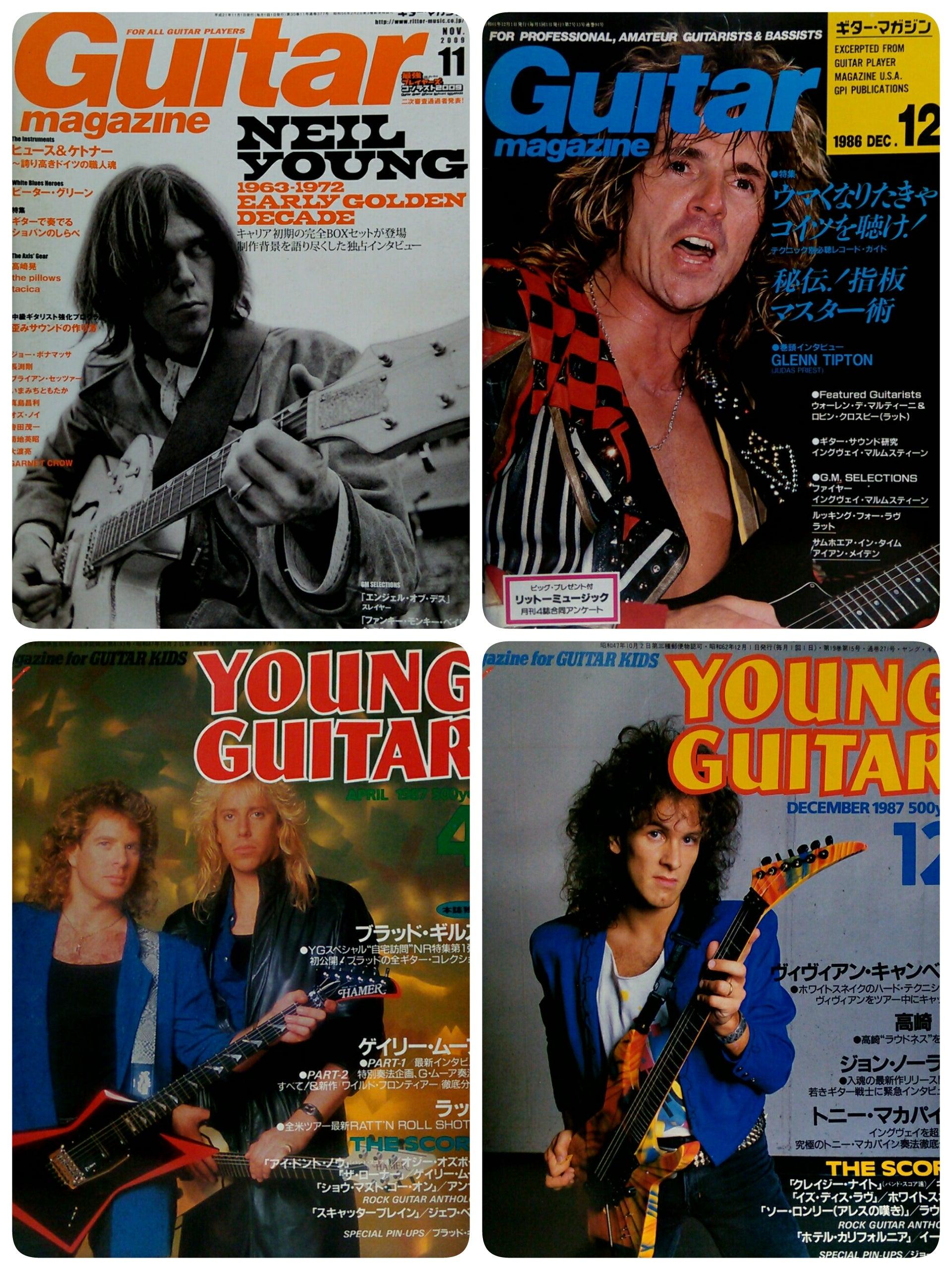 ギター マガジン バック ナンバー