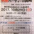 横田組3連覇ありがと…