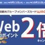 web予約ポイント2…