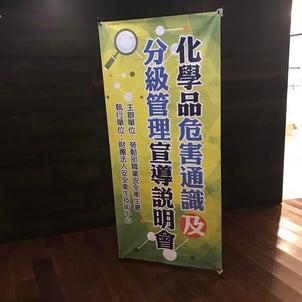 労働部主催の化学品危害標識SDSの説明会に行ってきました!の画像