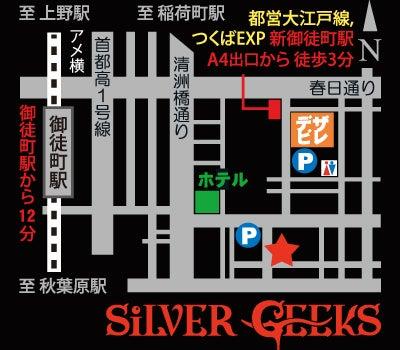 シルバーギークス SILVER GEEKS アクセサリー 東京 新御徒町 地図 場所