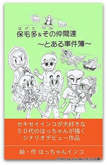 写真:保毛田(ほげた)&その仲間達~とある事件簿~