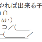【コトリの生活】大阪・東京鑑定 満席御礼の記事より