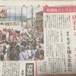 【掲載情報】富山新聞