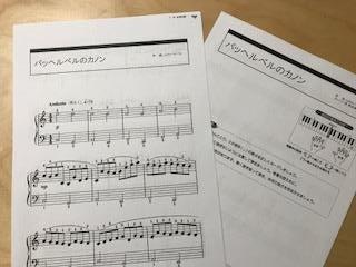 楽譜 ピアノ ぷりんと 無料のピアノ楽譜がダウンロードできるオススメサイト7選