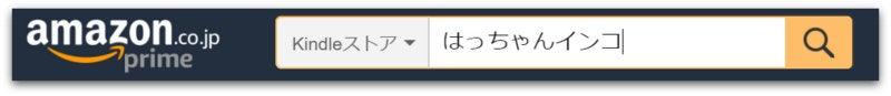 Amazon検索フィールド「はっちゃんいんこ」