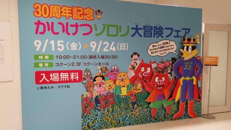 大宮~コクーン ② かいけつゾロリ大冒険フェア | ―虹― キャラクター ...