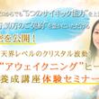 【締切3日前☆】天界…