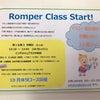新ロンパークラスStart!の画像