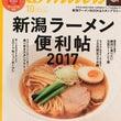 月刊新潟こまち10月…