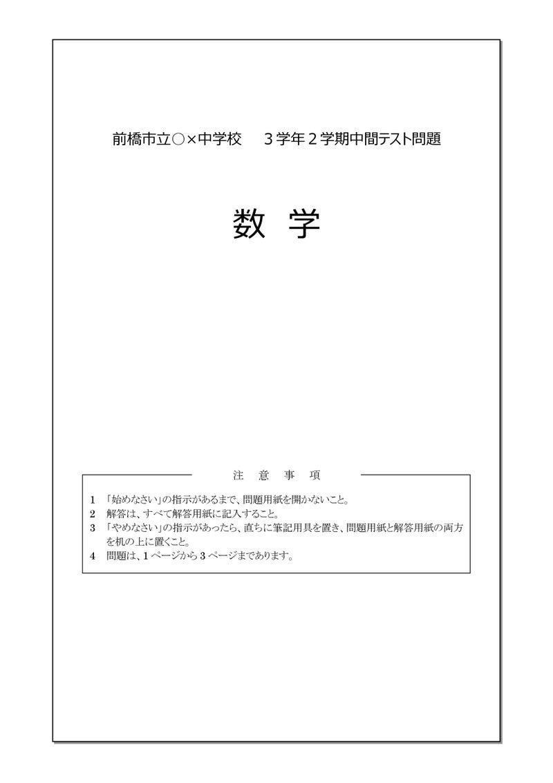 中学3年生 数学 2学期 中間テス...