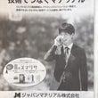 日本経済新聞に