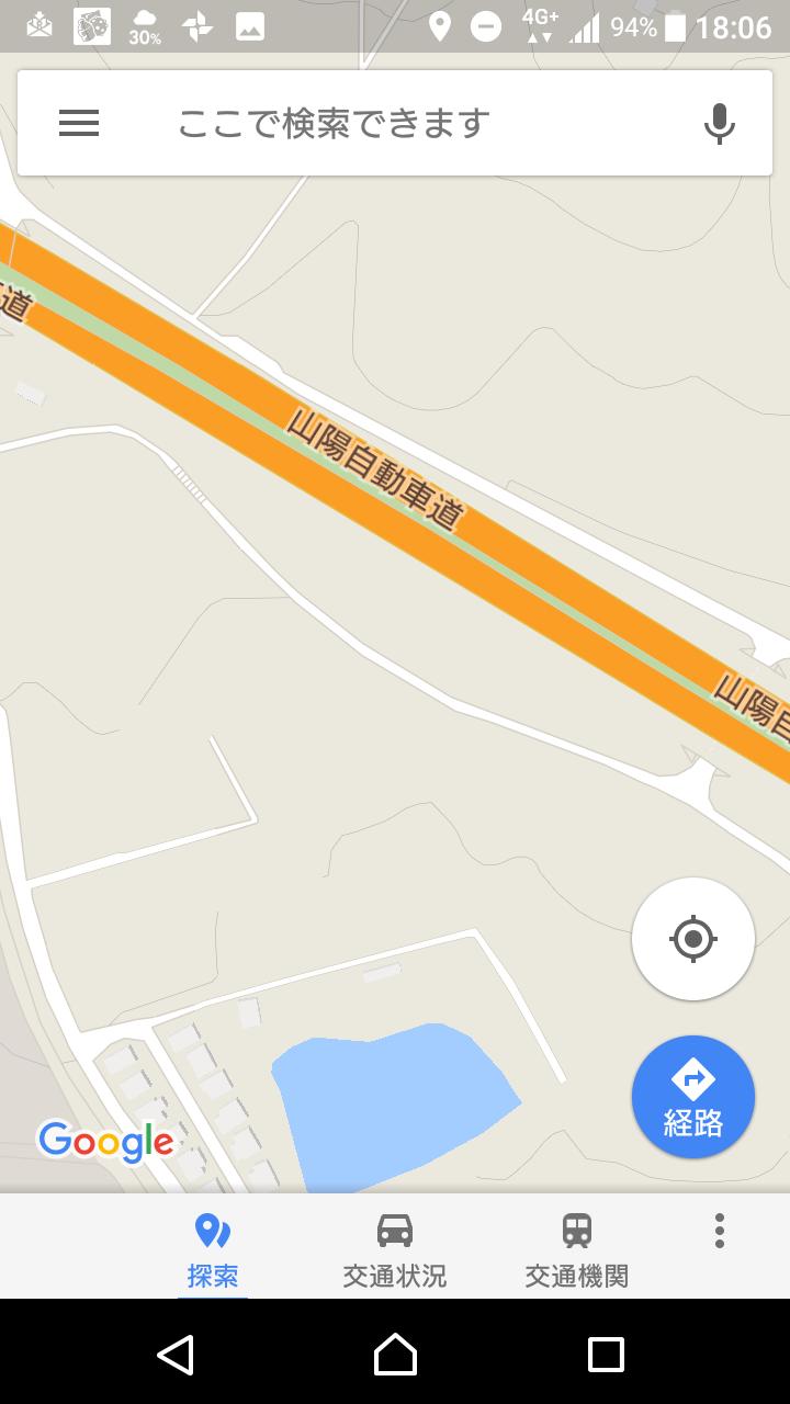 自動車 道 山陽