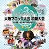 9/23  24  和泉市FREE LIVE.イベント盛沢山☆☆の画像