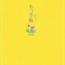 もっ手帳(もってちょ…