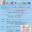 虹色楽団大阪進出!